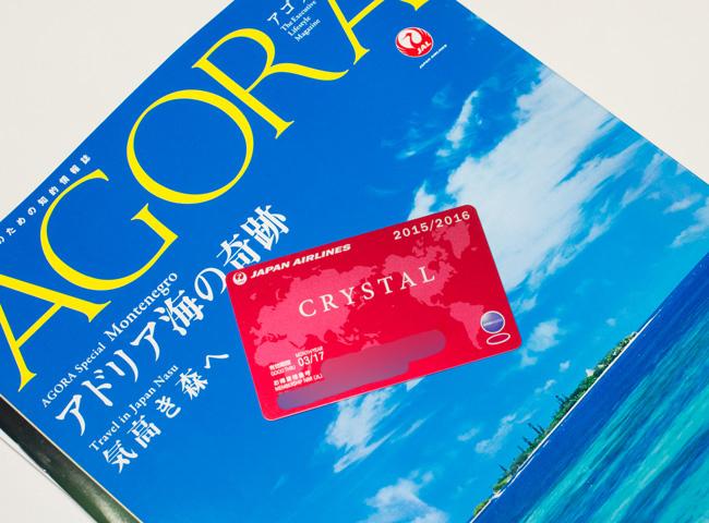 CrystalCard.jpg