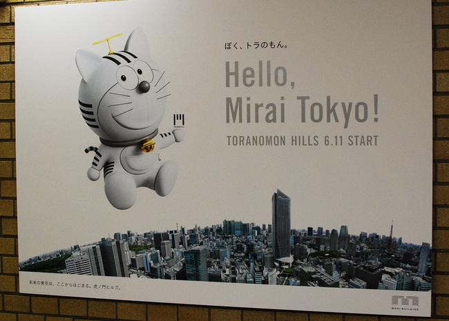 Toranomon_Hills01.jpg