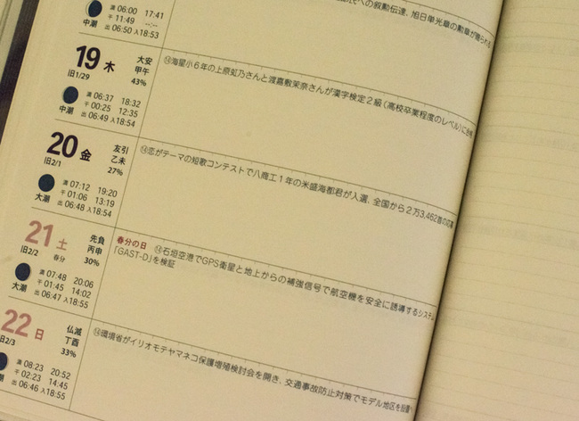 Yaeyama04.jpg